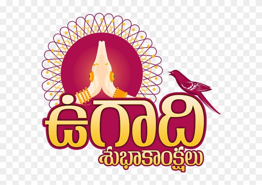 Royalty Free Download Telugu New Year Wishes Seasons - Ugadi
