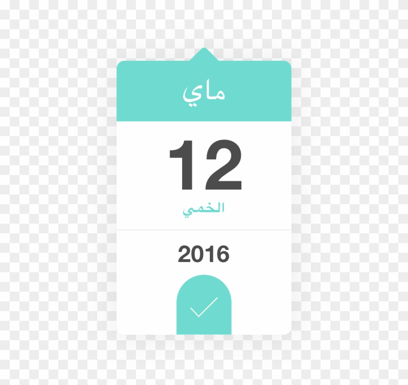 Jquery Datepicker, HD Png Download - 488x712(#2296900) - PngFind