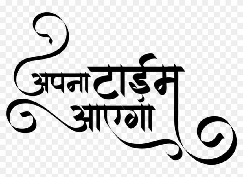 Apna Time Aayega T Shirt Design In New Hindi Font - Apna Time Aayega