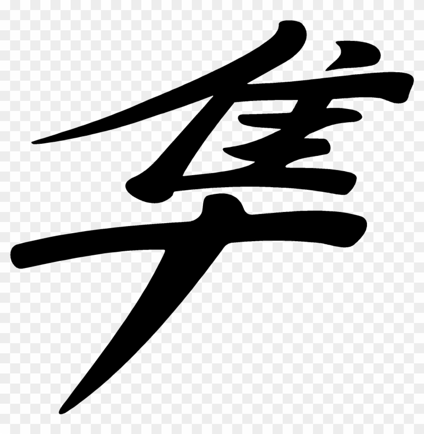 Suzuki Hayabusa Logo Hayabusa Sticker Hd Png Download 2203x2152 2991181 Pngfind