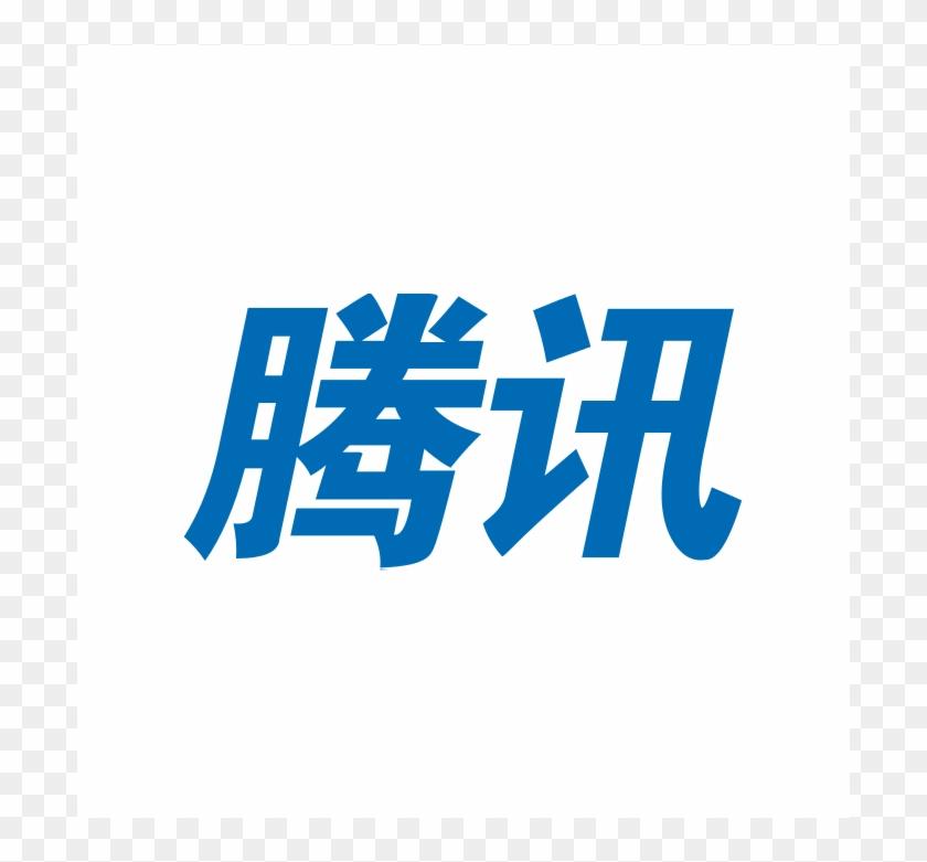 Tencent Logo Internet - Tencent, HD Png Download - 1600x1103