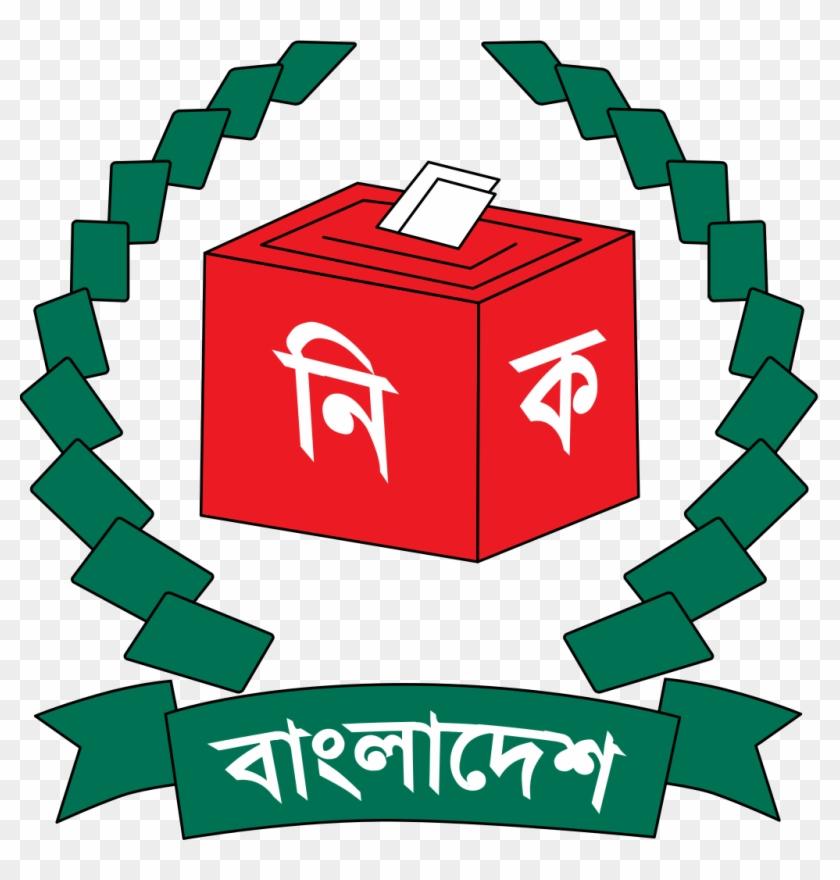বাংলাদেশ নির্বাচন কমিশনের লোগো - Bangladesh Election Commission Logo Png,  Transparent Png - 1024x1024(#436849) - PngFind
