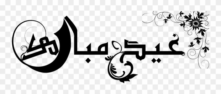 Eid Mubarak In Arabic Png Eid Mubarak Transparent Png 900x375 4508284 Pngfind