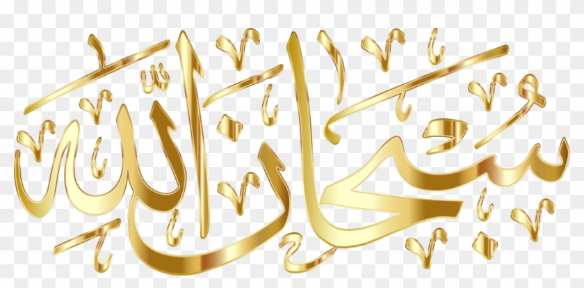Subhan Allah Png Image - Subhanallah Png, Transparent Png - 1024x456