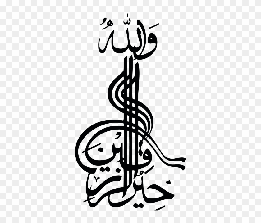 Allah Name Calligraphy - Illustration, HD Png Download