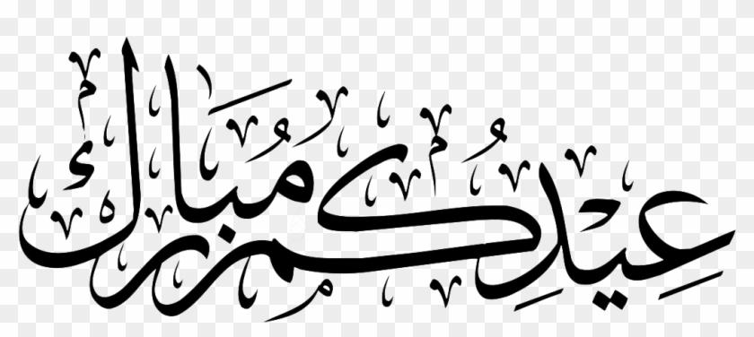 Http Top Net P - Bakra Eid Mubarak 2018, HD Png Download