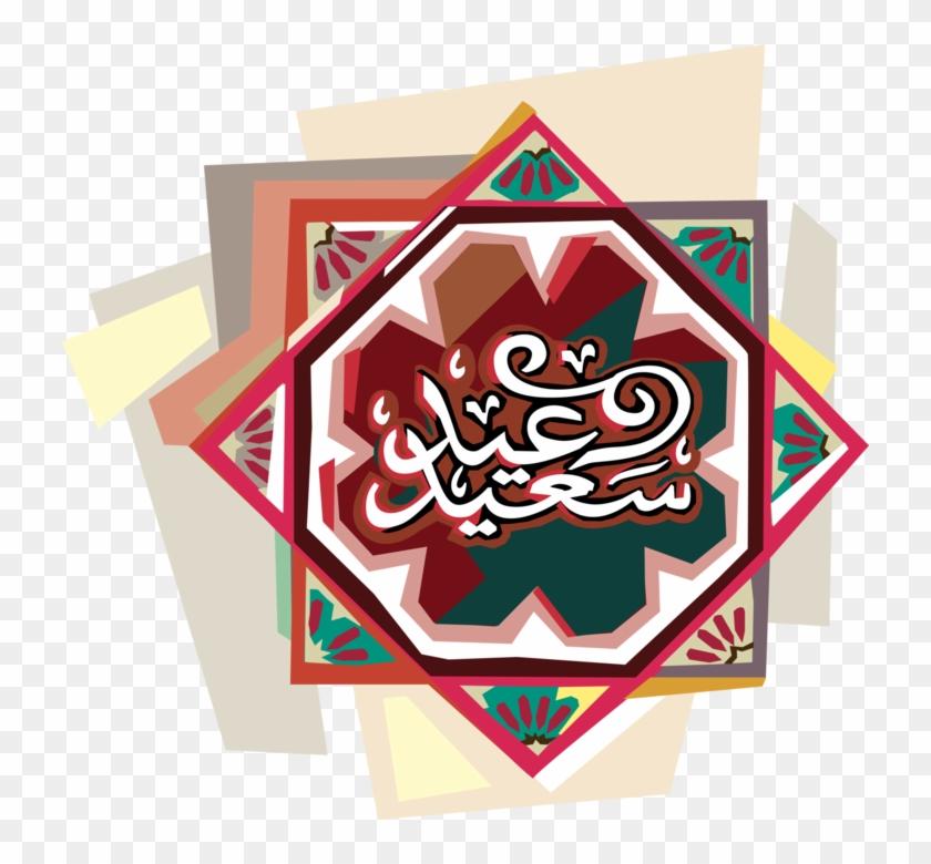 Vector Illustration Of Eid Mubarak Arabic Greeting Eid Hd Png Download 728x700 6518259 Pngfind