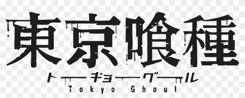 tokyo ghoul logo png tokyo ghoul title in japanese transparent png 1500x532 865201 pngfind tokyo ghoul logo png tokyo ghoul